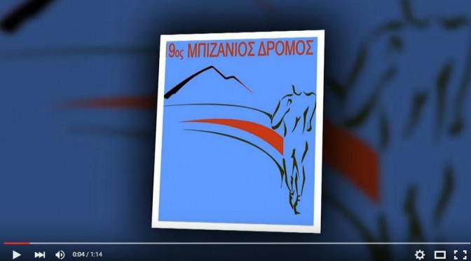 19oς Μπιζάνιος Δρόμος Ιωαννίνων, 14/2/2016 (trailer)