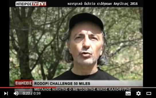 RoC 50 miles, Ειδήσεις ΉπειροςTV1, Κατσάνος Χρήστος, 4/2016