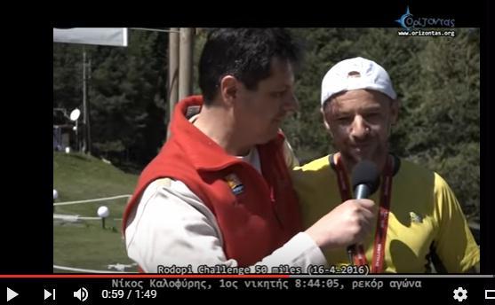 RoC 50 miles 16-4-2016, Νίκος Καλοφύρης, 1ος νικητής