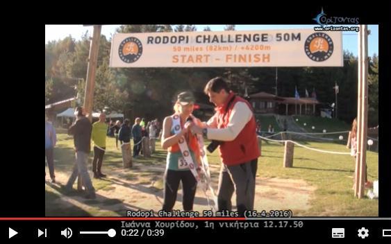 RoC 50 miles 16-4-2016, Ιωάννα Χουρίδου, 1η νικήτρια